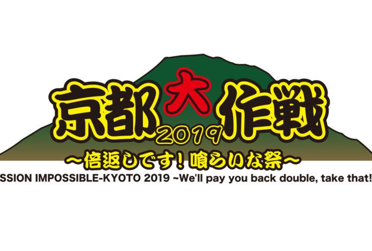 京都大作戦2019~倍返しです!喰らいな祭~
